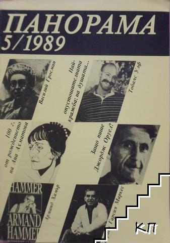 Панорама. Бр. 5 / 1989