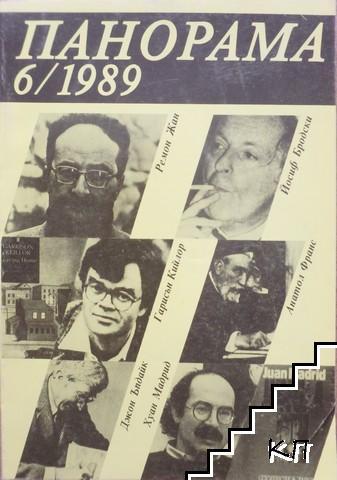 Панорама. Бр. 6 / 1989