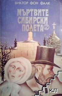 Мъртвите сибирски полета. Книга 2