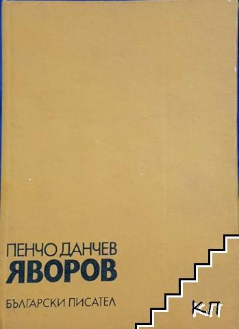 Яворов