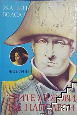 Трите любови на Наполеон. Книга 1