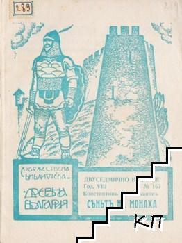 "Художествена библиотека ""Древна България"". Бр. 167 / 1936"