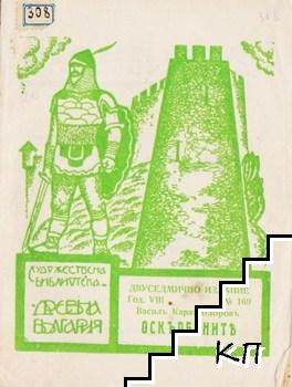 "Художествена библиотека ""Древна България"". Бр. 169 / 1936"