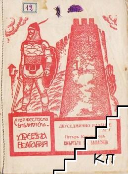 "Художествена библиотека ""Древна България"". Бр. 1 / 1926"