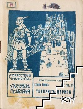 "Художествена библиотека ""Древна България"". Бр. 7 / 1926"