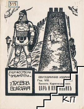 "Художествена библиотека ""Древна България"". Бр. 165 / 1936"