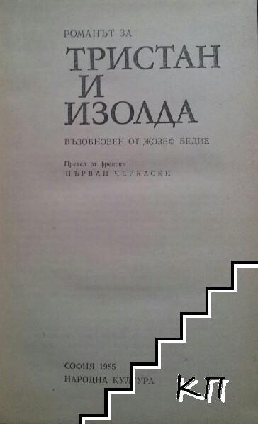 Романът за Тристан и Изолда (Допълнителна снимка 1)