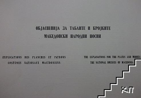Македонски народни носии