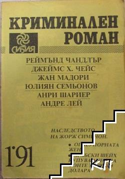 Криминален роман. Бр. 1 / 1991
