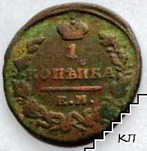 1 копейка / 1823 / Русия