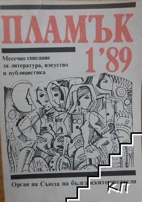 Пламък. Бр. 1 / 1989