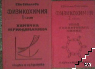 Физикохимия. Част 1-2