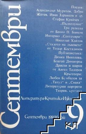 Септември. Бр. 9 / 1989