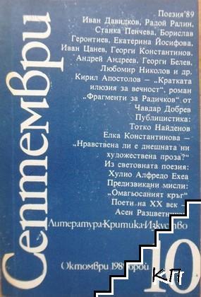 Септември. Бр. 10 / 1989