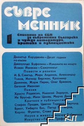 Съвременник. Бр. 1 / 1990