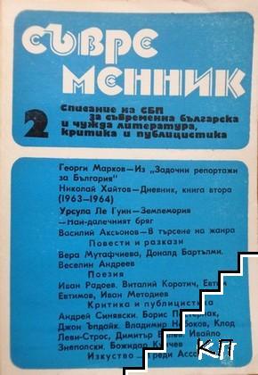 Съвременник. Бр. 2 / 1990