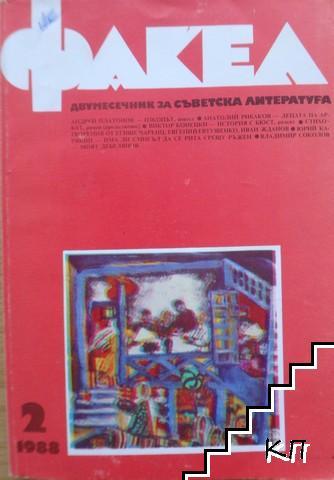 Факел. Бр. 2 / 1988