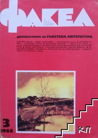Факел. Бр. 3 / 1988
