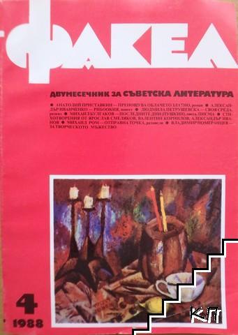 Факел. Бр. 4 / 1988