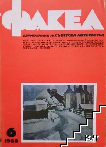 Факел. Бр. 6 / 1988