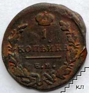 1 копейка / 1819 / Русия