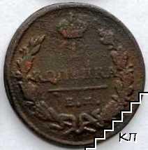 1 копейка / 1828 / Русия