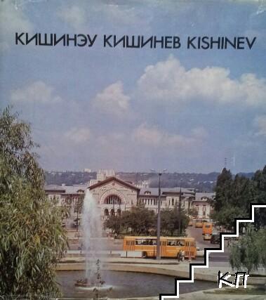 Кишинэу / Кишинев / Kishinev