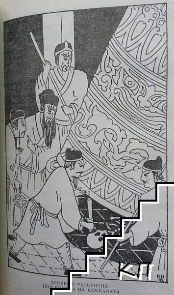 Китайски загадки (Допълнителна снимка 2)