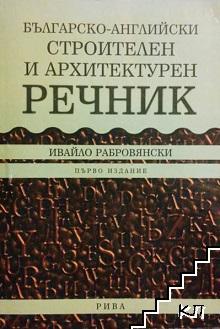 Българско-английски строителен и архитектурен речник