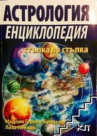 Енциклопедия Астрология. Стъпка по стъпка