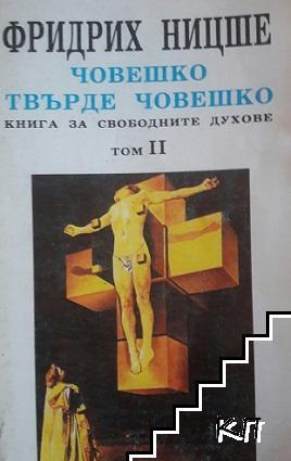 Човешко, твърде човешко. Том 2: Книга за свободните духове