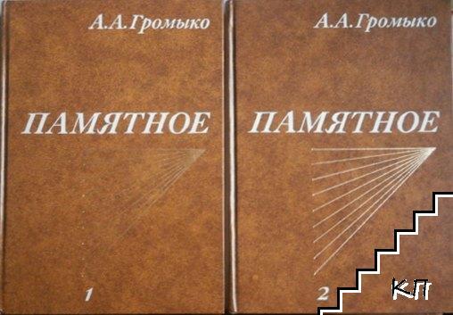 Памятное. Книга 1-2