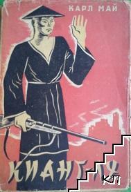 Кианг-Лу: Между китайските роби