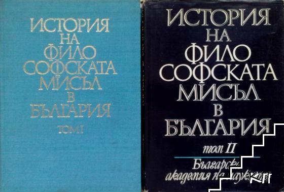 История на философската мисъл в България в четири тома. Том 1-2