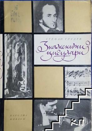Знаменити цигулари