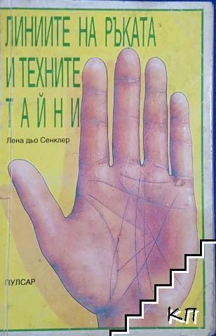 Линиите на ръката и техните тайни