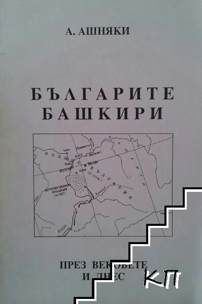 Българите - башкири през вековете и днес