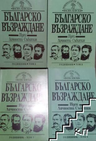 Българско Възраждане. Идеи. Личности. Събития. Том 1-5