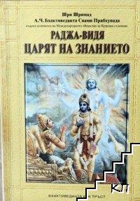 Раджа-видя: Царят на знанието