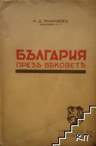 България презъ вековете