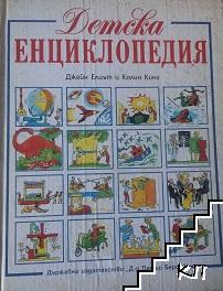 Детска енциклопедия