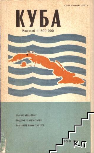 Куба. Справочная карта