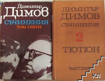 Съчинения в пет тома. Том 2-3: Тютюн
