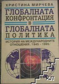 Глобалната конфронтация в глобалната политика