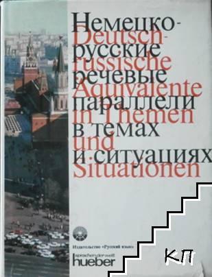 Немецко-русские речевые параллели в темах и ситуациях