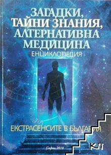 Енциклопедия. Загадки, тайни знания, алтернативна медицина. Екстрасенсите в България