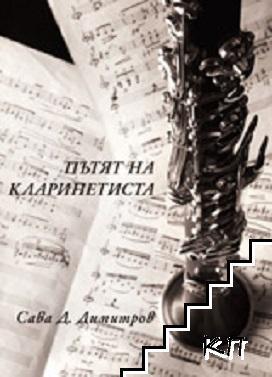 Пътят на кларинетиста