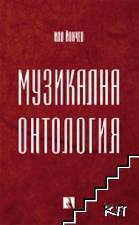 Музикална онтология