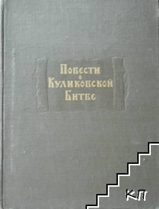 Повести о Куликовской битве