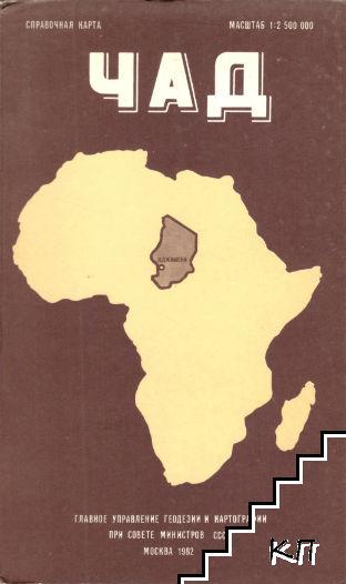Чад. Справочная карта